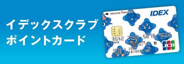デックス クラブ カード イ